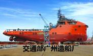 交通部广州造船厂