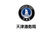 天津港务局
